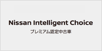 Nissan Intelligent Choice プレミアム認定中古車