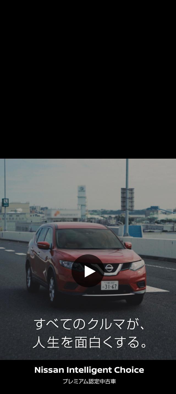 認定 中古 車 日産