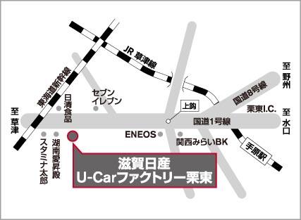 滋賀日産自動車株式会社 U-Carファクトリー栗東